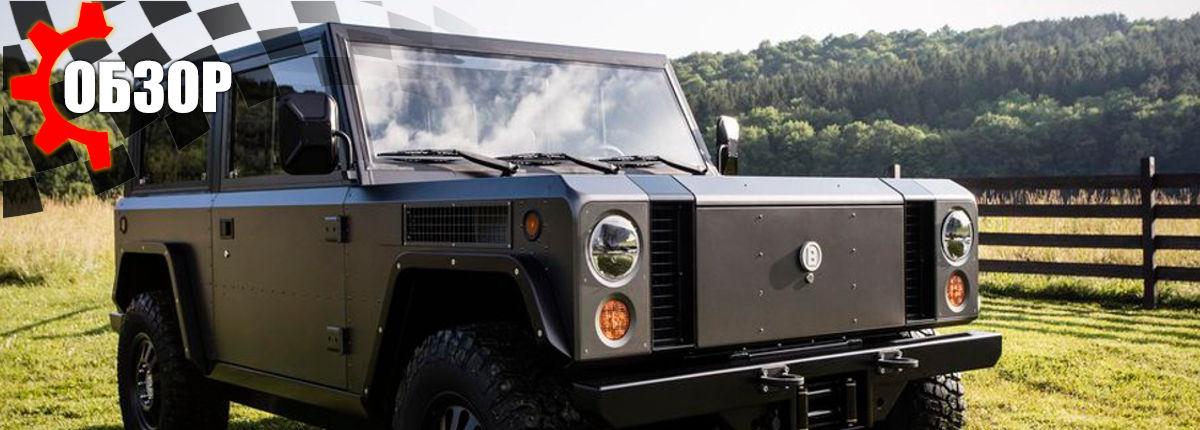 Электропикап Bollinger Motors В1. Уходи, надоел