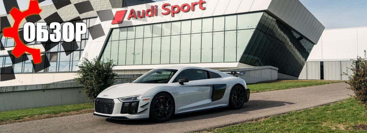 Audi R8 получила спортивный пакет Audi Sport Performance и стала дороже на $40 тысяч